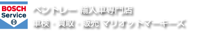 ベントレー整備工場 東京